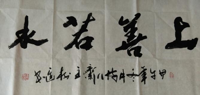 军旅艺术家王树进根雕,书法作品欣赏(组图)