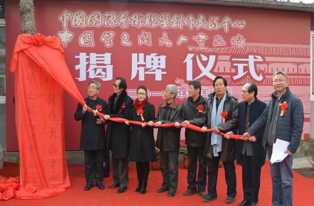 中国紫光阁名人书画院揭牌仪式在京圆满完成